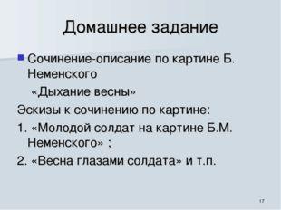 Домашнее задание Сочинение-описание по картине Б. Неменского «Дыхание весны»