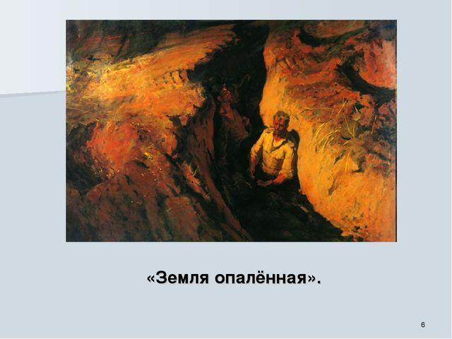 «Земля опалённая». *