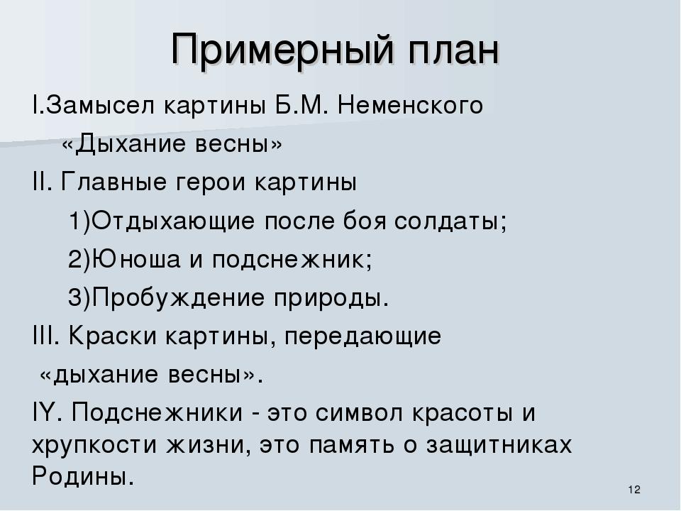 Примерный план I.Замысел картины Б.М. Неменского «Дыхание весны» II. Главные...