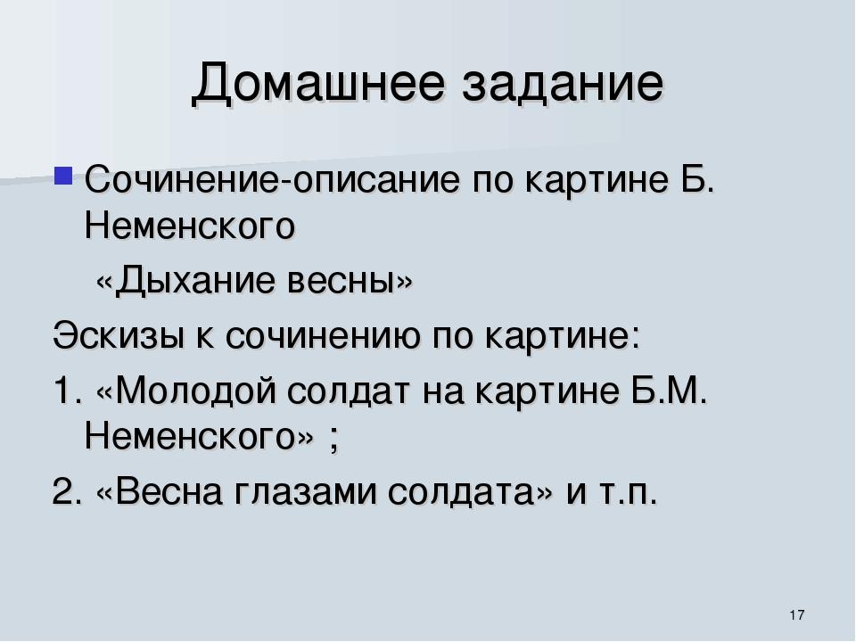 Домашнее задание Сочинение-описание по картине Б. Неменского «Дыхание весны»...
