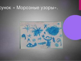 Рисунок « Морозные узоры».