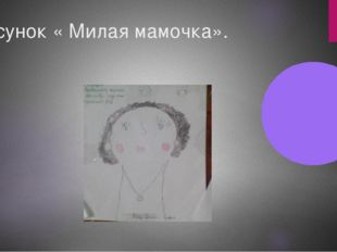 Рисунок « Милая мамочка».