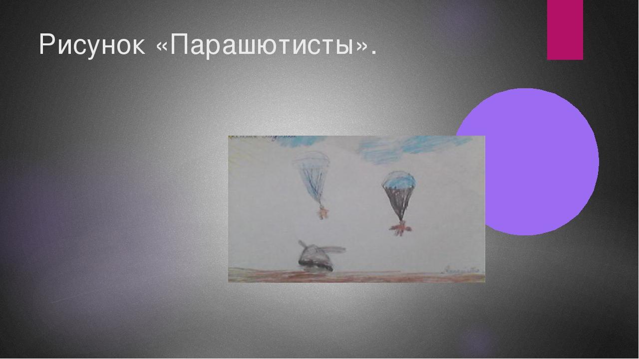 Рисунок «Парашютисты».