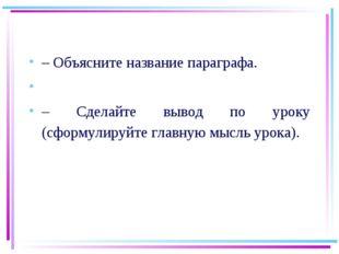 – Объясните название параграфа.  – Сделайте вывод по уроку (сформулируйте гл