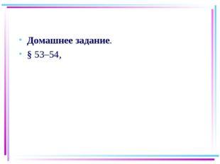 Домашнее задание. § 53–54,