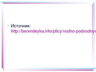 Источник:http://berendeyka.info/pticy/vodno-podvodnye-ili-nyryayushhie-pticy