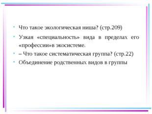 Что такое экологическая ниша? (стр.209) Узкая «специальность» вида в пределах