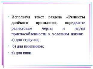 Используя текст раздела «Реликты далёкого прошлого», определите реликтовые че