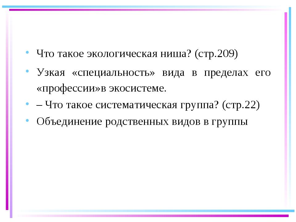 Что такое экологическая ниша? (стр.209) Узкая «специальность» вида в пределах...