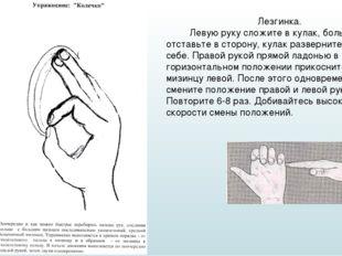 Лезгинка. Левую руку сложите в кулак, большой палец отставьте в сторону, кула