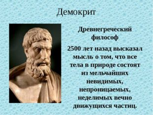 Демокрит Древнегреческий философ 2500 лет назад высказал мысль о том, что все