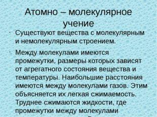 Атомно – молекулярное учение Существуют вещества с молекулярным и немолекуляр