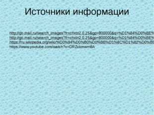 Источники информации http://go.mail.ru/search_images?fr=chxtn2.0.25&gp=800000