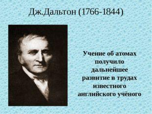 Дж.Дальтон (1766-1844) Учение об атомах получило дальнейшее развитие в трудах