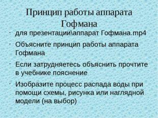Принцип работы аппарата Гофмана для презентации\аппарат Гофмана.mp4 Объясните