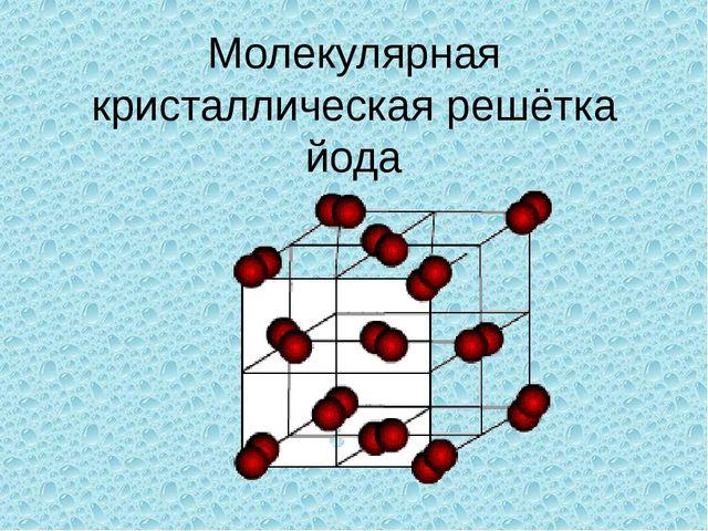 Молекулярная кристаллическая решётка йода