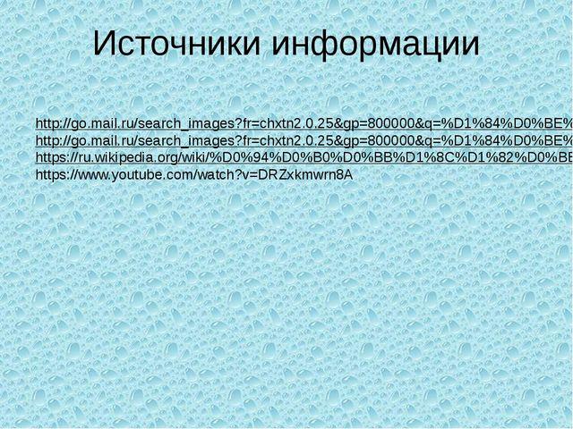 Источники информации http://go.mail.ru/search_images?fr=chxtn2.0.25&gp=800000...