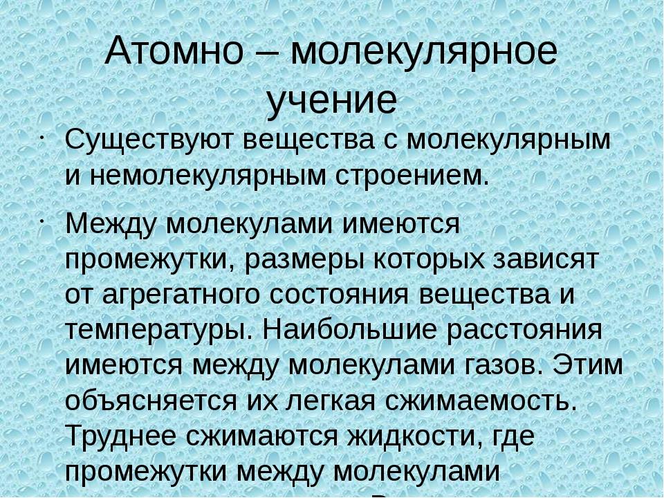 Атомно – молекулярное учение Существуют вещества с молекулярным и немолекуляр...