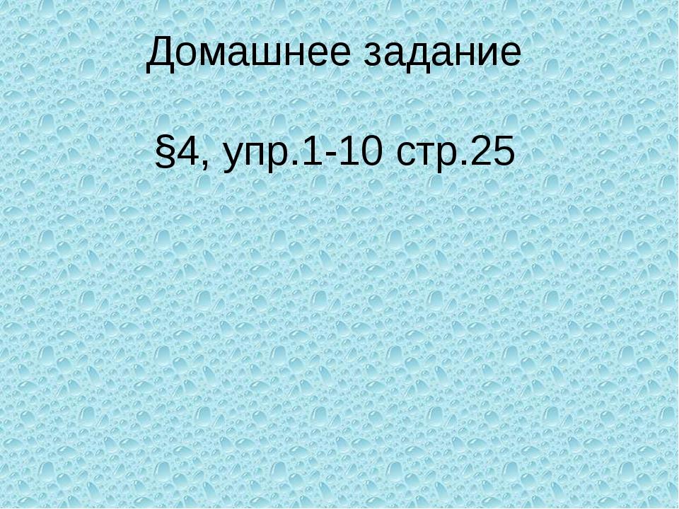 Домашнее задание §4, упр.1-10 стр.25