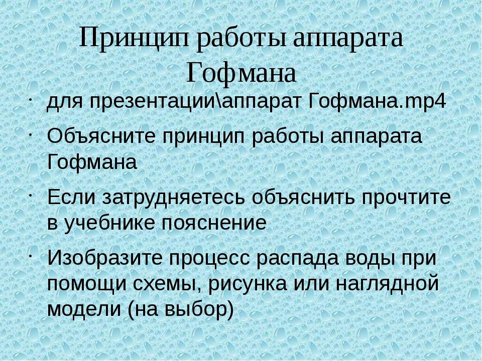 Принцип работы аппарата Гофмана для презентации\аппарат Гофмана.mp4 Объясните...
