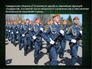 Гражданская оборона (ГО) является одной из важнейших функций государства, сос
