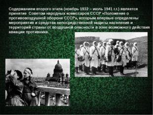 Содержанием второго этапа (ноябрь 1932 – июль 1941 г.г.) является принятие Со