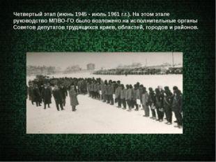 Четвертый этап (июнь 1945 - июль 1961 г.г.). На этом этапе руководство МПВО-Г