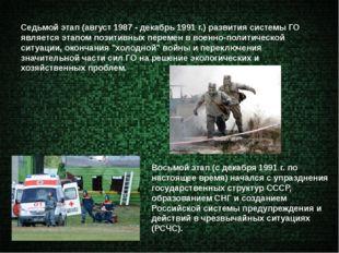 Седьмой этап (август 1987 - декабрь 1991 г.) развития системы ГО является эта