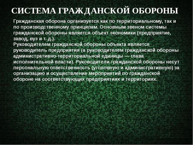 СИСТЕМА ГРАЖДАНСКОЙ ОБОРОНЫ Гражданская оборона организуется как по территори...