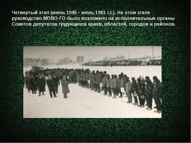 Четвертый этап (июнь 1945 - июль 1961 г.г.). На этом этапе руководство МПВО-Г...