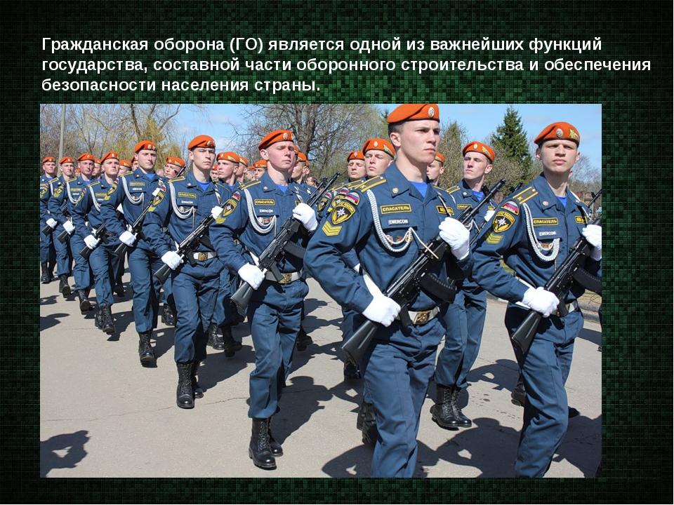 Гражданская оборона (ГО) является одной из важнейших функций государства, сос...