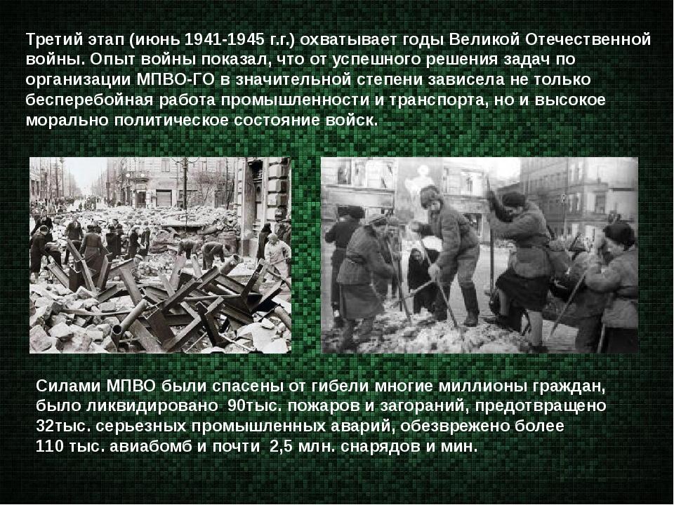 Третий этап (июнь 1941-1945 г.г.) охватывает годы Великой Отечественной войны...