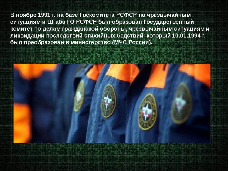 В ноябре 1991 г. на базе Госкомитета РСФСР по чрезвычайным ситуациям и Штаба...