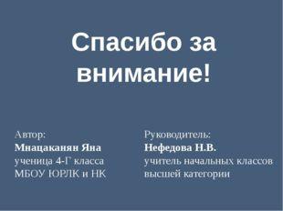 Автор: Мнацаканян Яна ученица 4-Г класса МБОУ ЮРЛК и НК    Руководитель: Н