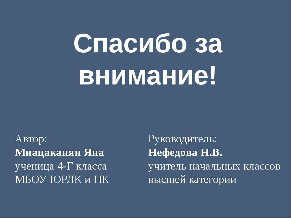 Автор: Мнацаканян Яна ученица 4-Г класса МБОУ ЮРЛК и НК    Руководитель: Н...