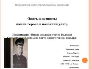 Всероссийский конкурс мультимедийных презентаций «Знать и помнить: имена геро