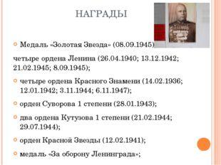 НАГРАДЫ Медаль «Золотая Звезда»(08.09.1945); четыреордена Ленина(26.04.194