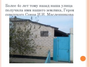 Более 4о лет тому назад наша улица получила имя нашего земляка, Героя советск