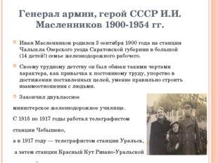 Генерал армии, герой СССР И.И. Масленников 1900-1954 гг. Иван Масленников род