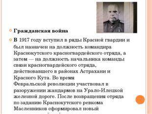 Гражданская война В 1917 годувступил в рядыКрасной гвардиии был назначен