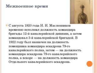 Межвоенное время С августа1920 годаИ.И.Масленников временно исполнял долж