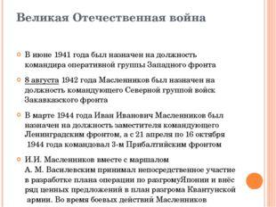 Великая Отечественная война В июне1941 годабыл назначен на должность команд