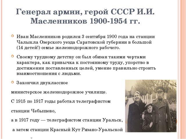 Генерал армии, герой СССР И.И. Масленников 1900-1954 гг. Иван Масленников род...