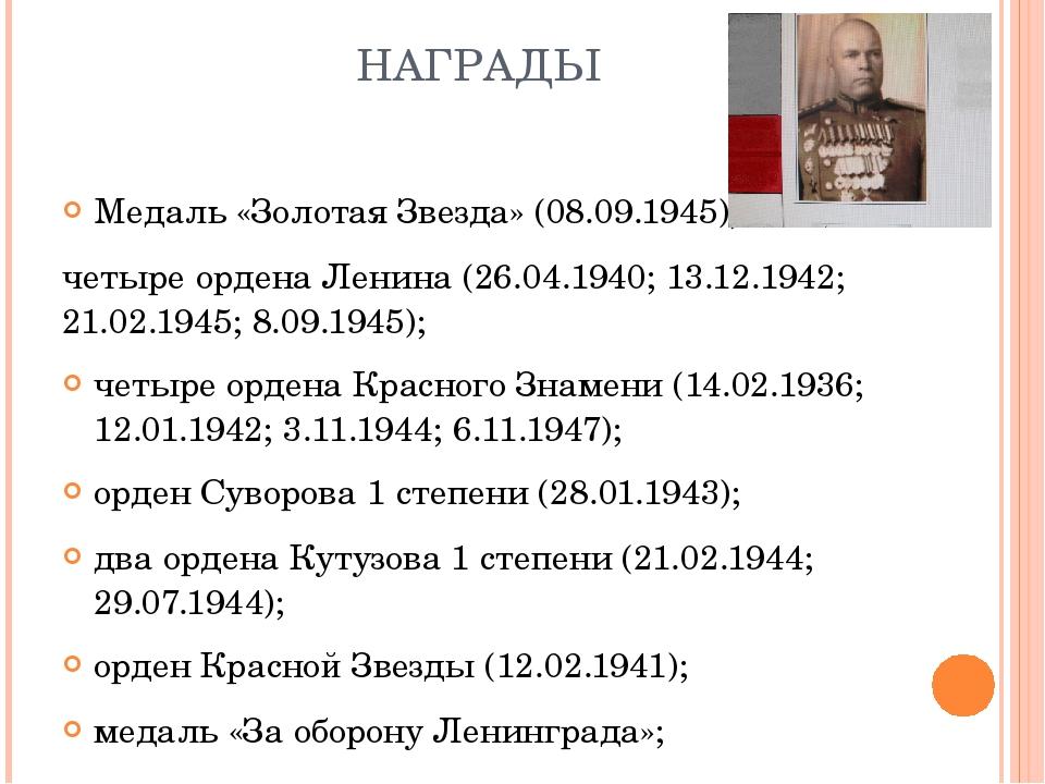 НАГРАДЫ Медаль «Золотая Звезда»(08.09.1945); четыреордена Ленина(26.04.194...