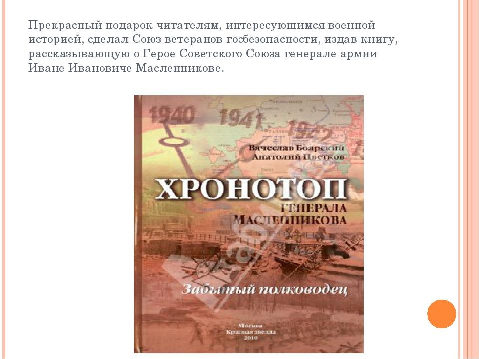 Прекрасный подарок читателям, интересующимся военной историей, сделал Союз ве...