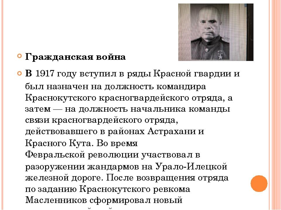 Гражданская война В 1917 годувступил в рядыКрасной гвардиии был назначен...
