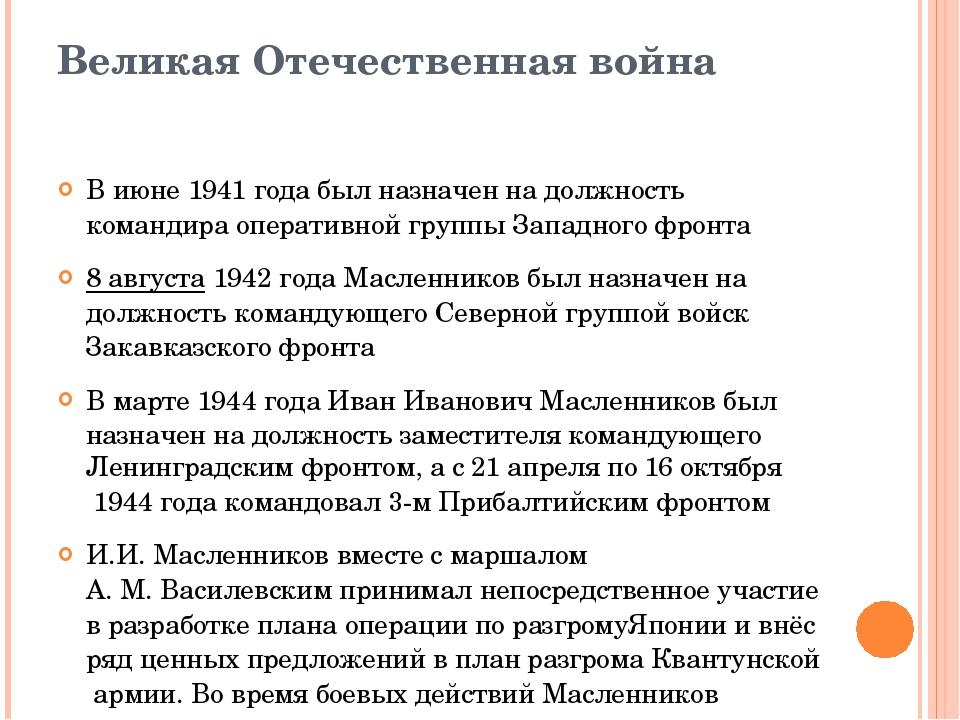 Великая Отечественная война В июне1941 годабыл назначен на должность команд...