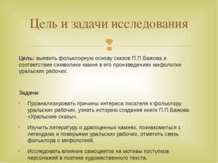 Цель: выявить фольклорную основу сказов П.П.Бажова и соответствие символики к