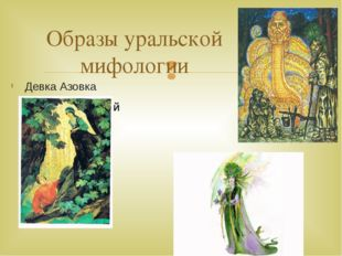 Девка Азовка Великий Полоз Малахитница Образы уральской мифологии 
