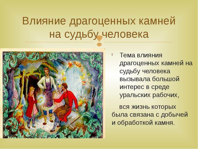 Влияние драгоценных камней на судьбу человека Тема влияния драгоценных камней...